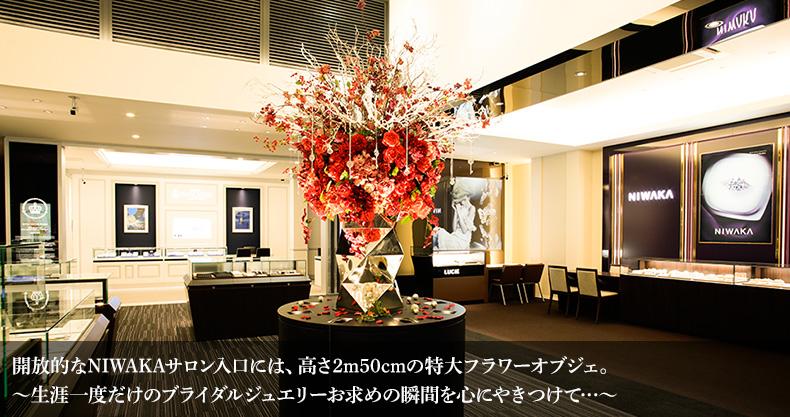 開放的なNIWAKAサロン入口には、高さ2m50cmの特大フラワーオブジェ。 〜生涯一度だけのブライダルジュエリーお求めの瞬間を心にやきつけて…〜