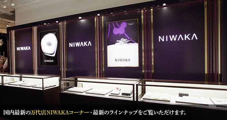 国内最新の万代店NIWAKAコーナー・最新のラインナップをご覧いただけます。
