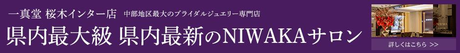 結婚指輪(マリッジリング)・婚約指輪(エンゲージリング)のブランド「NIWAKA(俄 にわか)」新潟県内最大級 新潟県内最新のサロン