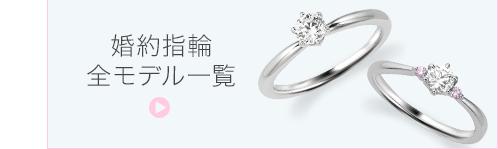 婚約指輪全モデル一覧