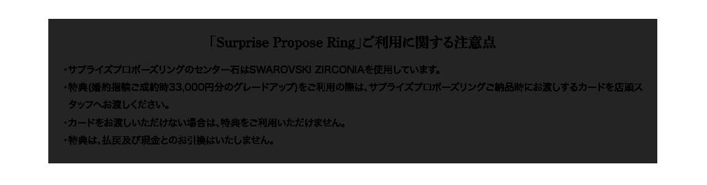 「Surprise Propose Ring」ご利用に関する注意点