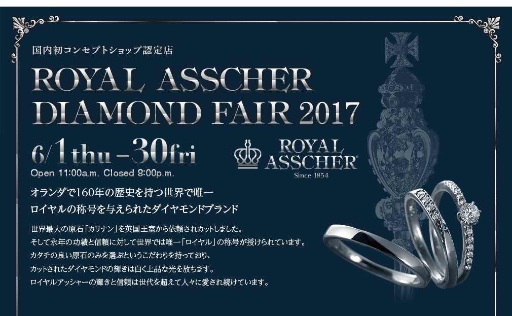 ROYAL ASSCHER DIAMOND RAIR 2017