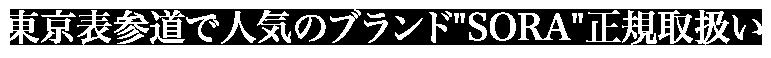 東京表参道で人気のブランド