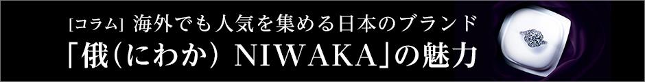 海外でも人気を集める日本のブランド「NIWAKA」の魅力