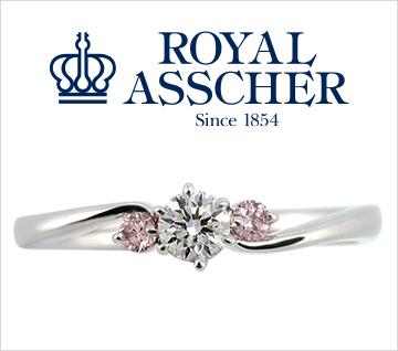 ロイヤルアッシャーのERA680のピンクダイヤ