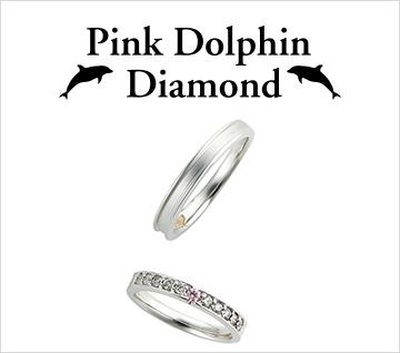 ピンクドルフィンのピンクダイヤ