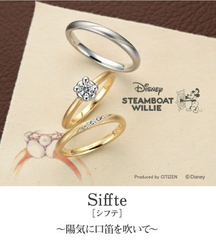 Siffte ~陽気に口笛を吹いて~