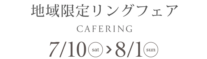 カフェリングフェア