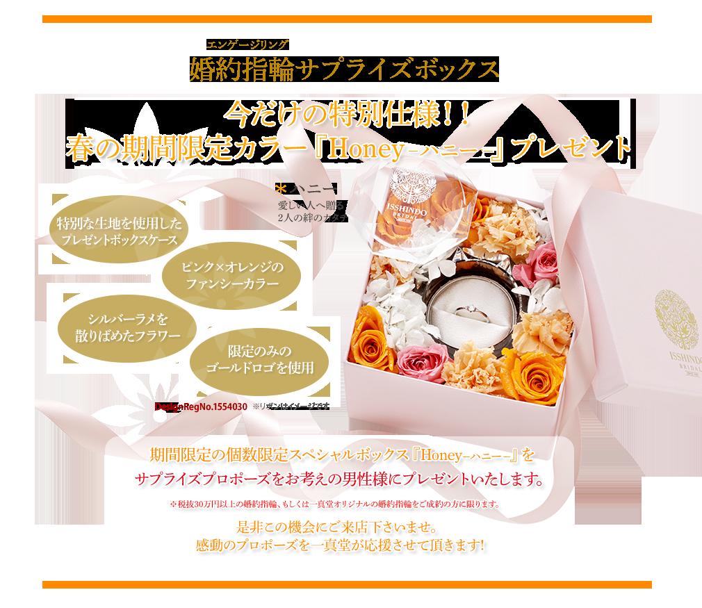 春の期間限定カラー『Honey  ハニー  』プレゼント