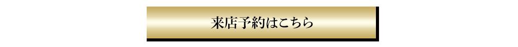 一真堂新潟桜木インター店・万代店 来店予約はこちら
