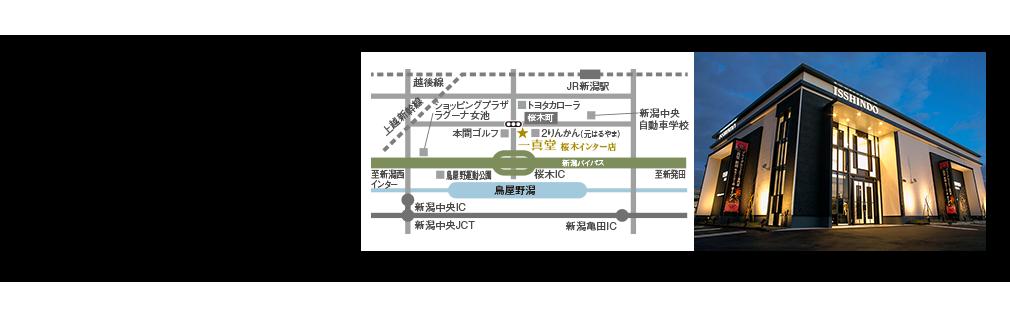 一真堂桜木インター店(新潟) 店舗情報