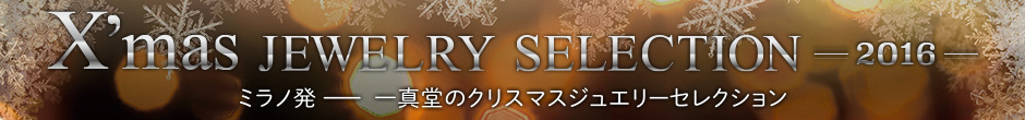 X'mas Jewelry Collection