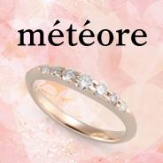 meteore(メテオール)