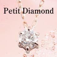 Petit Diamond(プチダイヤモンド)