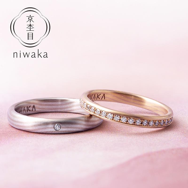 京杢目 長閑(のどか)|俄 結婚指輪
