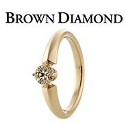 Brown Diamond(ブラウンダイヤモンド)