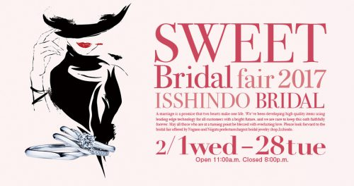 SWEET BRIDAL FAIR 2017.2.1~2.28