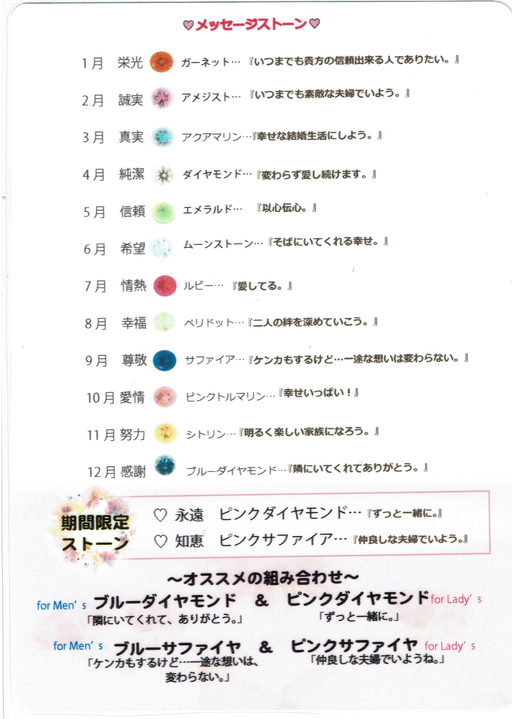 【LoveBond】『SPRING FAIR』メッセージストーンプレゼント2017.3.21~4.23