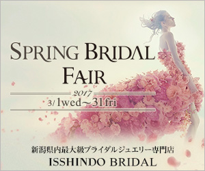SPRING BRIDAL FAIR 2017.3.1~3.31