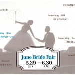 【LoveBond】June Bride Fair 2017.5.29~6.30