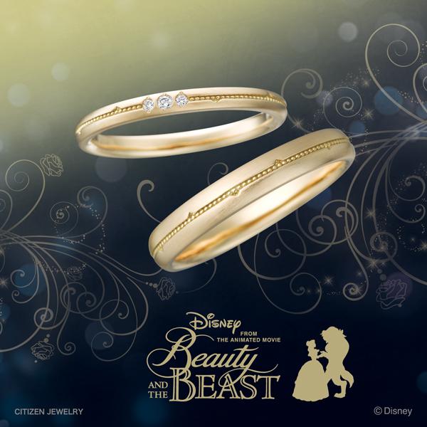 ローズ・ドーム|美女と野獣の結婚指輪