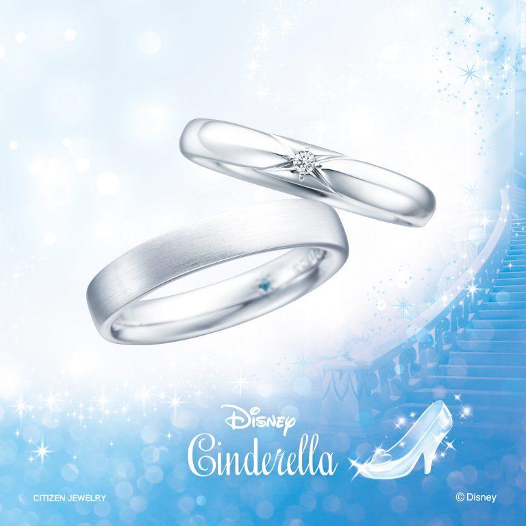 You're my Princess|シンデレラの結婚指輪