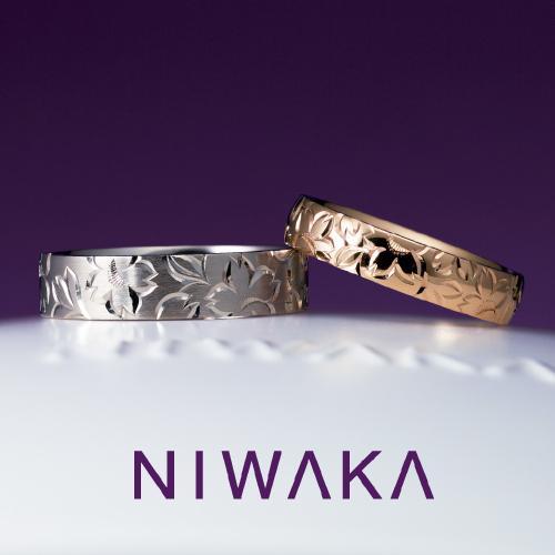 花匠の彫 -花霞-|俄 結婚指輪