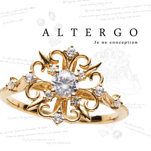 エレノア アルテルゴ 婚約指輪