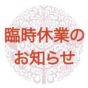 9/20(木)臨時休業のお知らせ