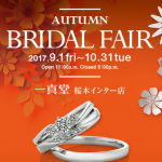 AUTUMN BRIDAL FAIR 2017.9.1~10.31