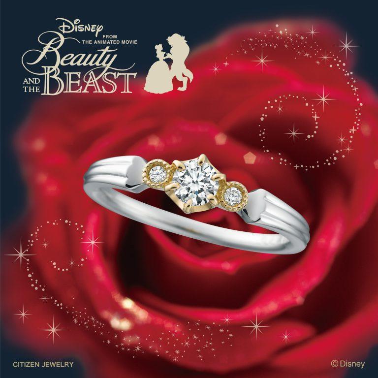 ベル・ウィズ・ビースト|美女と野獣の結婚指輪