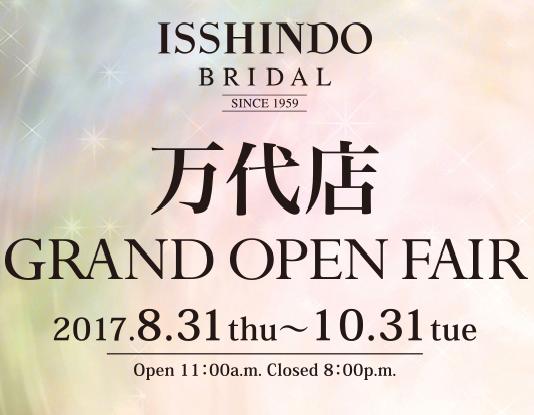 万代店グランドオープンフェア2017.8.31~10.31