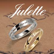ジュレット