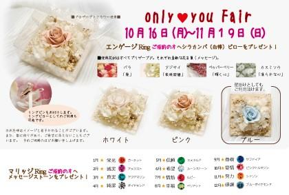 【ラブボンド】Only♡you Fair 2017.10.16~11.19
