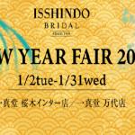 NEW YEAR FAIR2018.1.2~