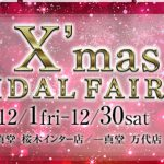 X'mas BRIDAL FAIR 2017.11.1~