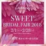 SWEET BRIDAL FAIR 2018.2.1~2.28