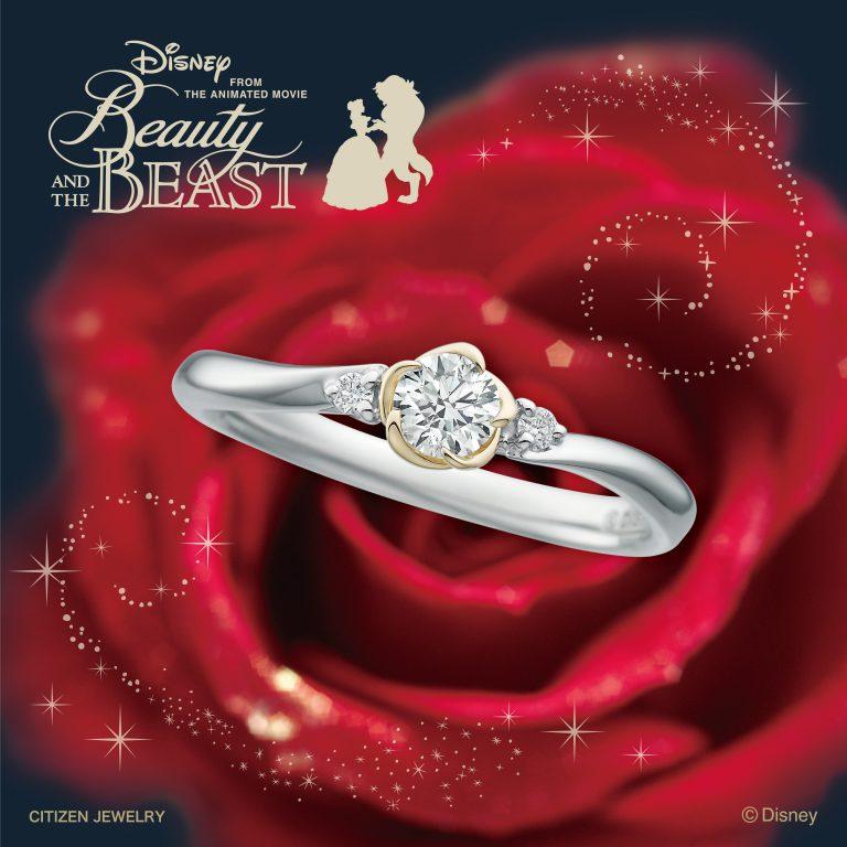 オール・ザ・ホワイル|美女と野獣 婚約指輪