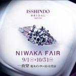 NIWAKA FAIR 2018.9.1~
