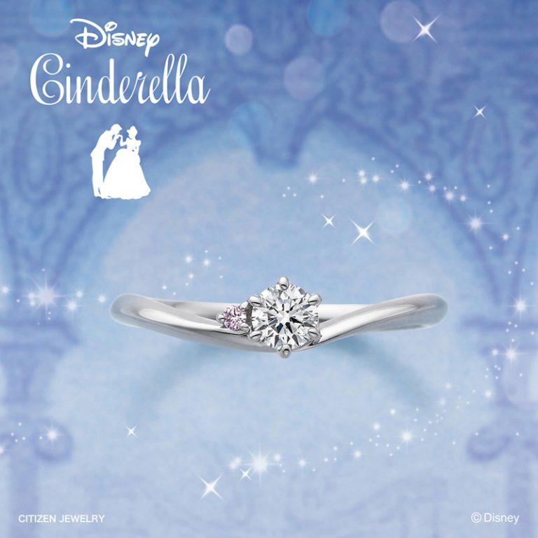 Gift of Magic~ギフトオブマジック~|ディズニーシンデレラ 婚約指輪