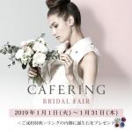 【カフェリング】誕生石プレゼントフェア 2019.1.2~1.31