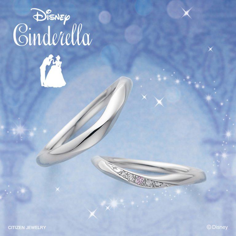 Gift of Magic~ギフト・オブ・マジック~|ディズニーシンデレラ 結婚指輪