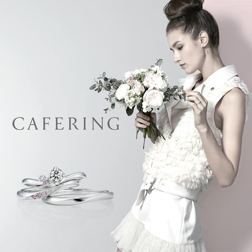 カフェ リング