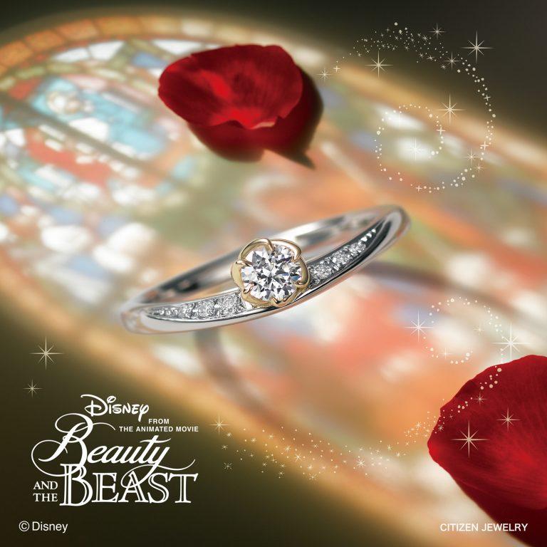 ビューティフル・ライト|美女と野獣の婚約指輪