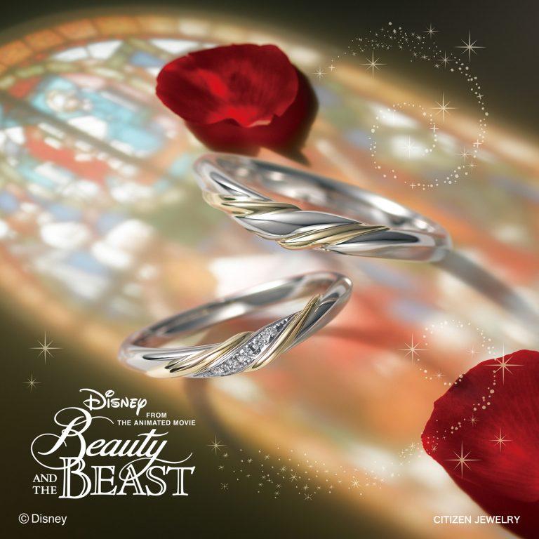 ビューティフル・ライト|美女と野獣の結婚指輪
