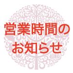 11/29(金):桜木インター店 オープン時間変更のお知らせ