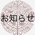 【7/18(土)より 営業時間変更のお知らせ】