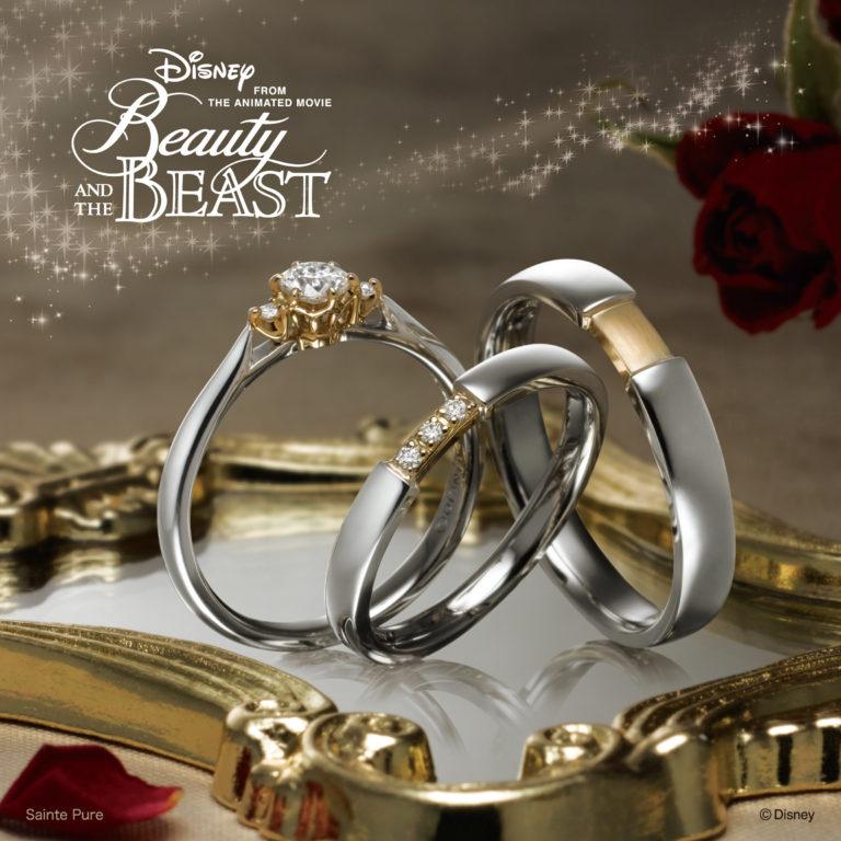 True Beauty|美女と野獣の結婚指輪