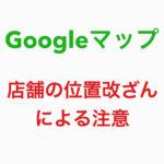 Googleマップ 第三者による店舗位置の改ざんの注意【桜木インター店】