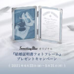 【サムシングブルー】オリジナル『結婚証明書フォトフレーム』プレゼント 2021.8.24~10.25